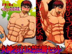 Kagami's Electrode Training + Mobbed by Mobu Ojisans [Soy Sauce]