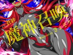 魔神召喚 - Product Image