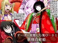 すーぱー変態CG集O-01 妖怪白蛇姫