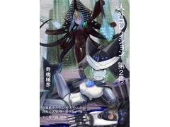 人外コレクション第2号「奇機械界」DL版