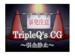 TripleQ'sCG~引金静止~