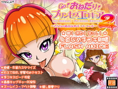 【乳首なめ手コキアニメ】GO!おねだり!プリンセスエロキュア2~きららの乳首なめ手コキコンボ~