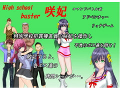 High School Buster 咲妃 [MZの拳]