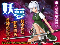 Youmu - Bound Pleasures, Anal Violation, Choking Violation [@OZ]