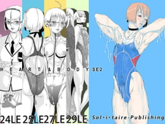 HEART&BODY.SE2 ヲトコノコクロニクルズ [Sol・i・taire-Publishing]