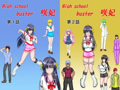 HighSchoolBuster咲妃漫画版