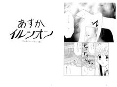 あすかイルシオン第34話「ザラームゼッルの影」