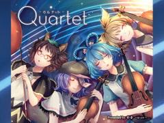 Quartet -カルテット-