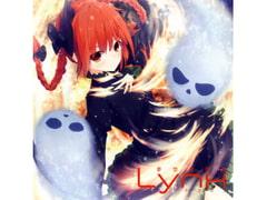夢想星霜集 Lynx-ヤマネコ-