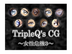 TripleQ'sCG~女性危機3~