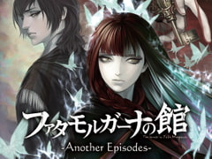 The House in Fata Morgana -Another Episodes- [Novectacle]