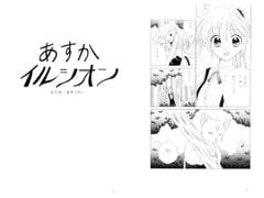 あすかイルシオン第35話「真実の形」