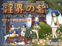淫界の砦-Fort of the Naughty World- [猫拳]