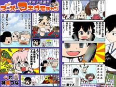 OH!スーパーマキグモチャン秋の大感謝祭