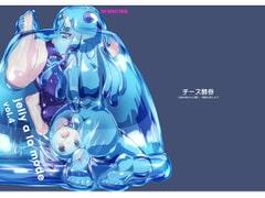 jelly a la mode vol.4