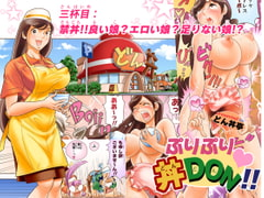 "Puri Puri DON DON!! 3rd Bowl ""Forbid-DON! Is She Good? Naughty? Never Satisfied!?"" [DonDonTei]"