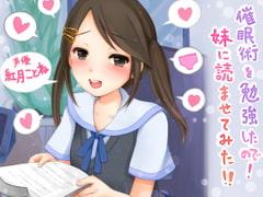 催眠術を勉強したので! 妹に読ませてみた!! - Product Image