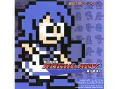 ROCKLADY -Songs for the Admiral- [Hobby Atelier Carrot Wine]