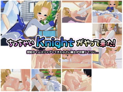 The Little Knight Cometh! [capsule soft]