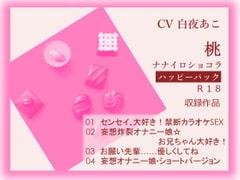 ナナイロ☆ハッピーパック【桃】 - Product Image