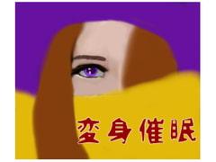 変身催眠 - Product Image