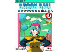Bulma is in Trouble!!! False Namekians! [YamamotoDoujinshi]