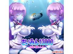 さいみん13000~深海に潜むもの~