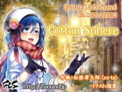 Future Link Sound 8th MINI ALBUM 「Cotton Sphere」 [Future Link Sound]