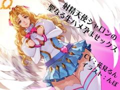 射精天使シャロンの聖なる生ハメ孕ませックス - Product Image