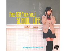 著作権フリーBGM集vol.1学園もの向けBGM集 SCHOOL LIFE [ayato sound create]