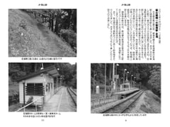 On the Rails: A Trainrider's Travel Diary 2015 Vol.7 Issue 8 [Atelier Clutch]