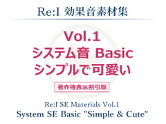 "[Re:I] SE Materials Vol.1 - System SE Basic ""Simple & Cute"" [Re:I]"