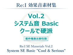"[Re:I] SE Materials Vol.2 - System SE Basic ""Cool & Serious"" [Re:I]"