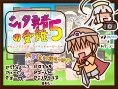 ショタ勇者の受難5 ~ちょいデフォ式アドベンチャーゲーム~