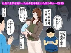 社長の息子を預かったら母乳を吸われたばかりか・・(別宅)