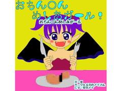 おちん○んめしあがーる! - Product Image