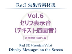 [Re:I] SE Materials Vol.6 - Display Messages on the Screen [Re:I]