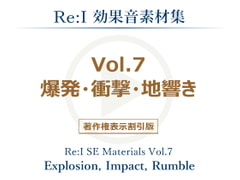 [Re:I] SE Materials Vol.7 - Explosion, Impact, Rumble [Re:I]