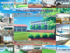 "Minikle's Background CG Material Collection ""School"" part07 [minikle]"