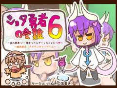 ショタ勇者の受難6 ~走れ勇者っ!! 捕まったらアーッなことにっ 紙芝居式 アドベンチャーゲーム~