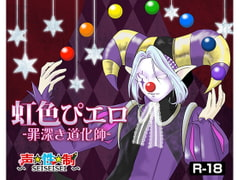Rainbow Pierrot -Clown Sins- [seiseisei]