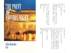 THE POINT OF LOVERS NIGHT [ST・PRESS]