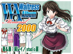 Waitress Album Memorial 2000 [studioRAY]
