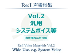 [Re:I] Voice Materials Vol.2 - Wide Use, e.g. System Voice [Re:I]