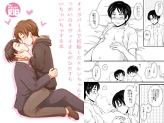 Expectant Eren and Levi Make Love in the Omegaverse [HAKATEN]