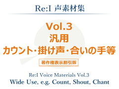 [Re:I] Voice Materials Vol.3 -  Wide Use, e.g. Count, Shout, Chant [Re:I]