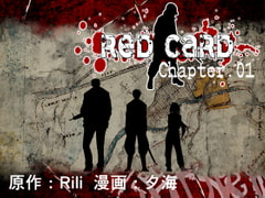 RedCard Chapter.01 [Check Mate!]