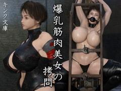 爆乳筋肉美女の拷問