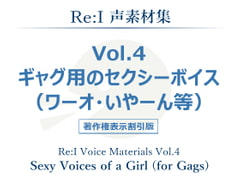 [Re:I] Voice Materials Vol.4 - Sexy Voices of a Girl (for Gags) [Re:I]