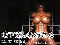 Cellar Sister - Muscle Onesan CG Collection Vol.2 [Circle Namahage]